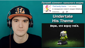 Видео-реакция на песню Undertale - His Theme - Russian Lyrics/Vocal Cover
